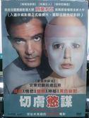 影音專賣店-F03-059-正版DVD【切膚慾謀】-阿莫多瓦作品*安東尼奧班德拉斯