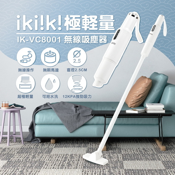 【ikiiki伊崎】極輕量無線吸塵器/可水洗濾網/無刷馬達IK-VC8001 保固免運