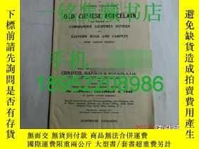 二手書博民逛書店【罕見】《中國瓷器》1945年初版 早期拍目 CATALOGUE