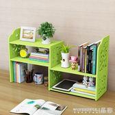 書架 書架簡易桌上書架兒童桌面收納置物架簡約現代伸縮學生旋轉小書架 晶彩生活