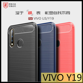 【萌萌噠】VIVO Y19 (6.53吋) 類金屬碳纖維拉絲紋保護殼 軟硬組合 全包矽膠軟殼 手機殼 手機套