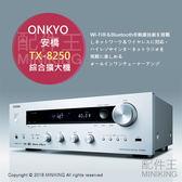 日本代購 一年保固 安橋 ONKYO TX-8250 網路綜合擴大機 Hi-Res Wi-Fi Bluetooth