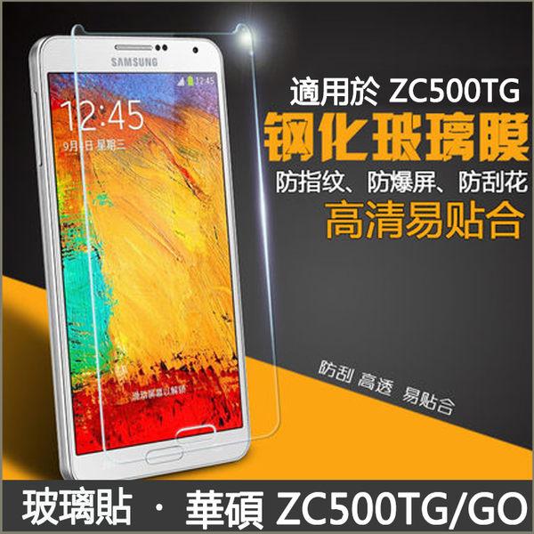 鋼化玻璃貼 華碩Zenfone ZC500TG  玻璃貼 鋼化膜 熒幕保護貼 Zenfone GO 鋼化玻璃 9H 防爆貼膜 手機貼膜