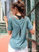 運動上衣女夏寬松速干衣t恤露背瑜伽服跑短袖美背網紅健身服罩衫『鹿角巷』