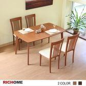 【RICHOME】安迪可延伸實木餐桌椅組-1桌4椅-櫻桃-宅+組