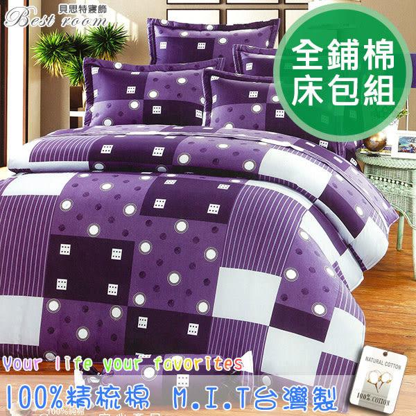 鋪棉床包 100%精梳棉 全鋪棉床包兩用被四件組 雙人特大6x7尺 king size Best寢飾 6982-2