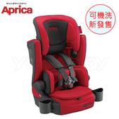【限時價↘】愛普力卡 Aprica AirGroove Plus 頭等艙成長型輔助汽車安全座椅(可機洗限定版)-紅色旋風