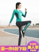 瑜伽服女秋冬季瑜伽服運動套裝女長袖健身初學者專業速干顯瘦跑步大碼胖mm