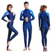 潛水服男連體速干緊身防曬游泳衣水母衣連體潛水服女帶胸墊