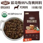 *WANG*【含運】ORGANIX歐奇斯《95%有機飼料-成犬》18磅 2019全新改版