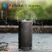 【限時優惠】Auluxe X6 MS1816 可攜通話 防水藍芽喇叭