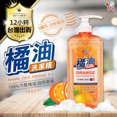 【MIT   100 冷壓橘油!自然果香洗潔精】有效加倍去油洗碗精洗潔精天然環保碗盤清潔劑