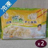 標太郎蔬食手工水餃700G /包X2【愛買冷凍】
