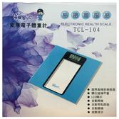 羅密歐電子體重計  TCL-104