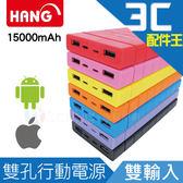 HANG G4 積木造型Lightning/Micro雙輸入雙孔行動電源 雙規格 額定容量7500mAh 彩色 方塊