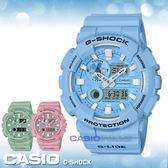 CASIO手錶專賣店 國隆 G-SJOCK GAX-100CSA-2A 衝浪繽紛雙顯男錶 樹脂錶帶 GAX-100CSA
