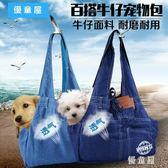 寵物包包外出狗背包水洗牛仔袋手提幼犬包泰迪外出便攜袋貓便攜包 QG4921『優童屋』