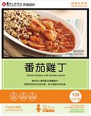 (8折限時特價) 馬偕代餐 蕃茄雞丁 240g / 盒 *5盒