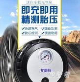 車載打氣泵 充氣泵家用汽車便攜式小轎車電動輪胎 BF8916【旅行者】
