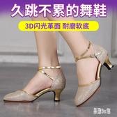 新款廣場跳舞鞋交誼舞低跟成人摩登拉丁舞鞋軟底中跟舞蹈鞋 CJ3253『易購3c館』