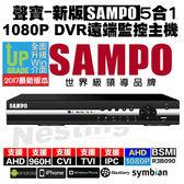 【SAMPO聲寶】支援雙硬碟8路4聲監視器1080P遠端網路DVR監控系統主機DR-XS0879HF@四保科技