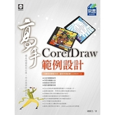 CorelDraw 範例設計 高手
