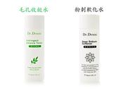 ●魅力十足● Dr.Douxi 朵璽 毛孔收斂水50ml/粉刺軟化水50ml/3步驟黑面膜50ml 三款任選