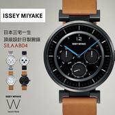 ISSEY MIYAKE 三宅一生 W系列 飾品設計腕錶 SILAAB04 現+排單 熱賣中!