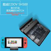 [哈GAME族]免運費 可刷卡●散熱功能更佳●酷威 COOV SH500 SWITCH NS 底座 攜帶型底座 HDMI 轉換器