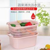 塑料雙層瀝水籃廚房洗菜盆水果瀝水盆igo  伊鞋本鋪
