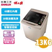 留言加碼折扣享限區運送基本安裝SANLUX 台灣三洋 媽媽樂13公斤 超音波單槽洗衣機 SW-13NS6A