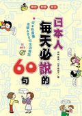 (二手書)日本人每天必說的60句
