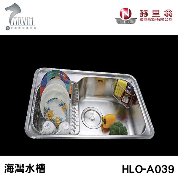 《赫里翁》HLO-A039 海灣水槽 MIT歐化不銹鋼 廚房水槽