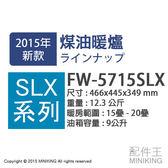 【配件王】日本代購 一年保 空運 DAINICHI FW-5715SLX 煤油暖爐 20疊 9L SLX系列 兩色