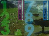 【書寶二手書T9/旅遊_WGW】臺灣生活日記123+789_2本合售_原價760
