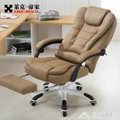 萊克帝家電腦椅家用辦公椅可躺老闆椅升降轉椅按摩擱腳午休座椅子ATF 三角衣櫃