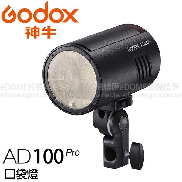 GODOX 神牛 AD100 Pro 100W 口袋型閃光燈 (24期0利率 免運 開年公司貨) 圓燈頭 磁吸卡口 AD100Pro