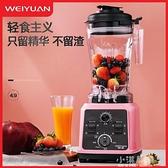 榨汁機家用小型全自動多功能豆漿料理機電動榨果汁機CY『小淇嚴選』