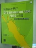 【書寶二手書T3/網路_QIW】給我兩把刷子Dreamweaver MX 2004中文版_樂權誌
