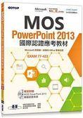 MOS PowerPoint 2013國際認證應考教材(官方授權教材/附贈模擬認