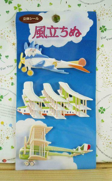 【震撼精品百貨】風立ちぬ_風起~飾品貼-3入-飛機造型