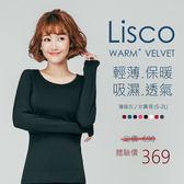 Lisco 女圓領保暖衣 大尺碼內搭 現貨 超彈性舒適 內刷毛抗寒 衛生衣 發熱衣【FuLee Shop服利社】