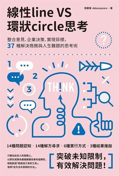 (二手書)線性VS環狀思考:整合意見、企業決策、實現目標,37種解決商務與人生難題..