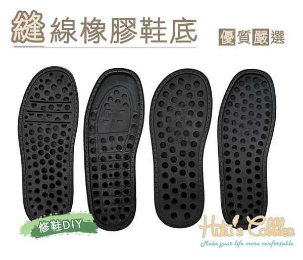 糊塗鞋匠 優質鞋材 N97 台灣製造 縫線橡膠鞋底 成型鞋底 修鞋DIY