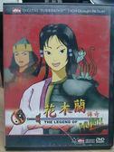 影音專賣店-B13-061-正版DVD*動畫【花木蘭傳奇】-國語發音-