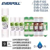 【EVERPOLL】10吋 一般標準型 EVB-F105 + C100A + U100A + T033A 一年份濾心 (9入) PP CTO UDF 後置 MIT