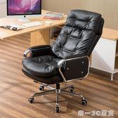 休閒老板椅可躺大班椅牛皮升降轉椅辦公椅家用電腦椅午休椅子【帝一3C旗艦】IGO