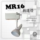 MR16斜尾杯罩軌道燈-不含燈泡及變壓器175元/加購MR16燈泡90元 不組裝【數位燈城 LED-Light-Link】
