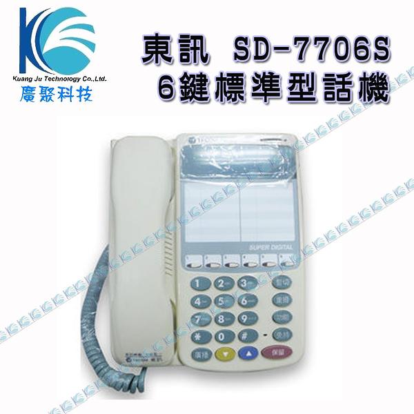東訊 SD-7706SX 6鍵標準型數位話機-雙模 [總機系統 企業電話系統]-廣聚科技
