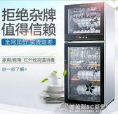 CHIGO/志高 ZTP138消毒櫃立式家用消毒櫃商用小型迷你雙門碗櫃   (圖拉斯)
